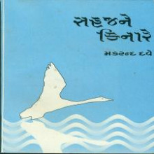 Sahajane Kinare Gujarati Book by Makarand Dave
