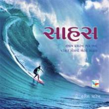 Sahas Gujarati Book by Dr Harish Parekh