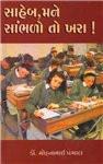 Saheb Mane Sambhalo To Khara Gujarati Book Written By Dr Mohanbhai Panchal