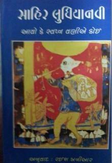 Sahir Ludhiyanvi Aavo Ke Swapna Lanie Koi Gujarati Book by Rais Maniar