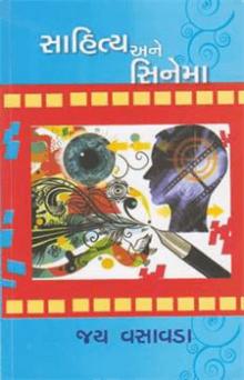Sahitya Ane Cinema Gujarati Book By Jay Vasavada  સાહિત્ય અને સિનેમા - જય વસાવડા