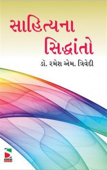 Sahitya Na Siddhanto Gujarati Book Written By Dr Ramesh M Trivedi