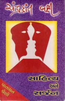 Sahitya Ane Sarjan Gujarati Book by Chandrakant Baxi