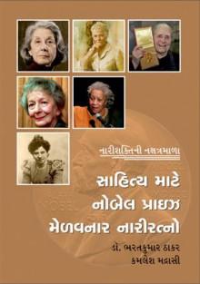 SAHITYA MATE NOBEL PRIZE MELAVNAR … Gujarati Book by DR  BHARATKUMAR THAKAR