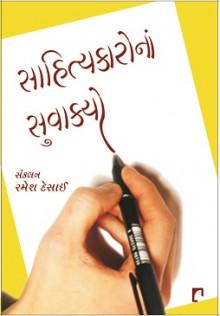 Sahityakarona Suvakyo Gujarati Book Written By Ramesh Desai