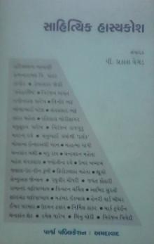 Sahityik Hasykosh Gujarati Book Written By P Prakash Vegad