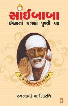 Saibaba Ishwar Na Pagla Pruthvi Par Gujarati Book Written By General Author