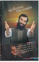 Sairam Na Hasta Akshar Gujarati book by Sairam Dave Buy Online