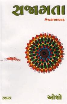 Sajagata Gujarati Book Written By Osho