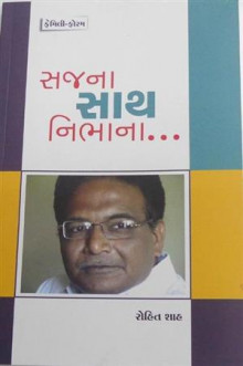 Sajana Sath Nibhana Gujarati Book by Rohit Shah
