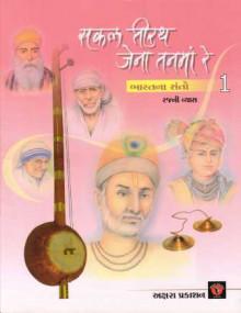 Sakal Tirath Jena Tanma Re Bharatna Santo