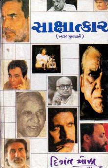 Saakshatkar Gujarati Book Written By Digant Oza