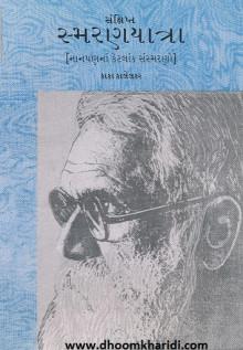 Sakshipt Smaranyatra Gujarati Book Written By Kakasaheb Kalelkar