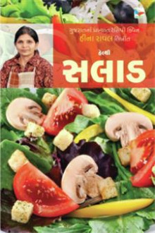 Salad Gujarati Book by Heena Raval