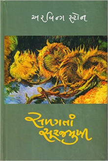 Salagata Surajmukhi (Gujarati Translation of Lust For Life) by Irving Stone Gujarati Book