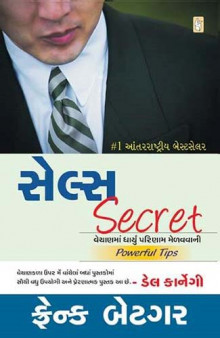 Sales Secret Gujarati Book by Frenk Betgger