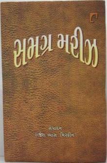 Samagra Mariz Gujarati Book Written By Rajesh Vyas Miskin