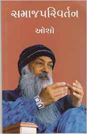 Samaj Parivartan Gujarati Book Written By Osho