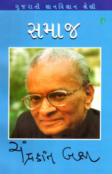 Samaj Gujarati Book by Chandrakant Baxi