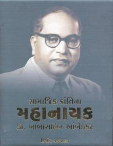 Samajik Kranti Na Mahanayak Dr.Babasaheb Ambedk. Gujarati Book Written By Kishor Makvana