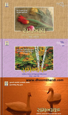 Samanvay Part  1 to 3 Gujarati Book Written By Vanraj Patel