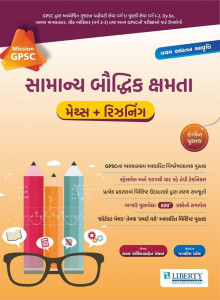 Samanya Baudhik Kshamta (Maths & Reasoning) Gujarati Book for GPSC Exams
