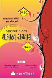 Samanya Abhayas For GPSC Gujarati Book Written By Pravinbhai Ajudiya