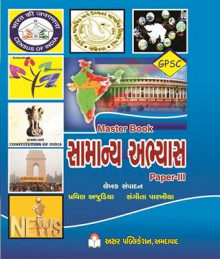 Samanya Abhayas For Police Exam Gujarati Book Written By Pravinbhai Ajudiya