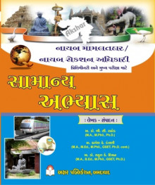 Samanya Abhyas for Nayab Mamlatdar Exam