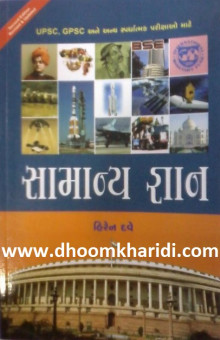 Samanya Gyan - GPSC, UPSC Ane Anya Spardhatmak Parikshao Mate Gujarati Book