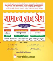 Samanya Gyankosh for GPSC UPSC Staff Selection Railway etc Gujarati Book