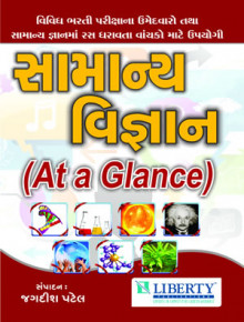 SAMANYA VIGYAN (AT A GLANCE) Gujarati Book