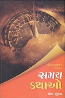 Samay kathao (book)