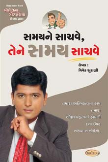 Samay ne Sachve Tene Samay Sachve Gujarati Book by Vivek Surani