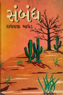 Sambandh Gujarati Book Written By Raghavji Madhad