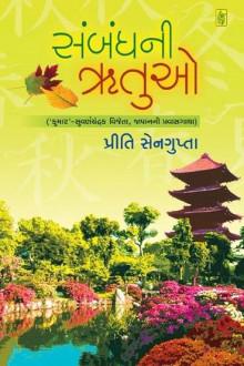 Sambandh Ni Rutuo Gujarati Book Written By Preety Sengupta