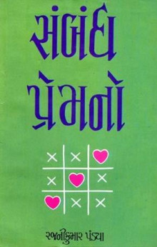 Sambandh Prem No Gujarati Book Written By Rajnikumar Pandya