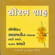 Sambandhma Salamatini Bhavana Sari Kyare Kharab Kyare Gujarati Book Written By Saurabh Shah