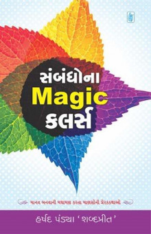 Sambandho Na Magic Colors Gujarati Book Written By Harshad Pandya