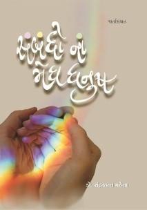 Sambandhona Meghdhanush Gujarati Book Written By Dr Chandrakant Mehta