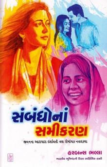 Sambandhona Samikaran