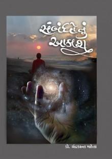 Sambandhonu Aakash Gujarati Book Written By Dr  Chandrakant mehta
