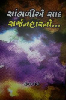 Sambhadiye Sad Sarjanharno