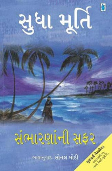 Sambharna Ni Safar Gujarati Book by Sudha Murty