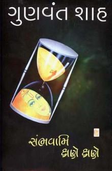 Sambhavami Kshane Kshane Gujarati Book by Gunvant Shah