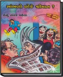 Sambhlo Chho Ke Shriman Gujarati Book by Tarak Mehta