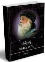 Sambhog Thi Samadhi Taraf Gujarati Book by Osho