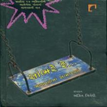 Sambhre Re Balpanna Sambharana Gujarati Book by Ankit Trivedi