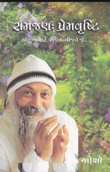 Samjan - Premvrusti Gujarati Book Written By Osho
