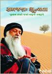 Samjan - Shunyata Gujarati Book Written By Osho
